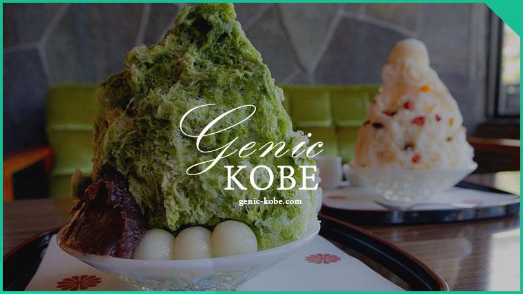 KIITO 神戸かき氷コレクション2019