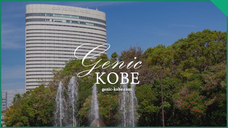 神戸ポートピアホテル】『令和』改元記念企画を実施