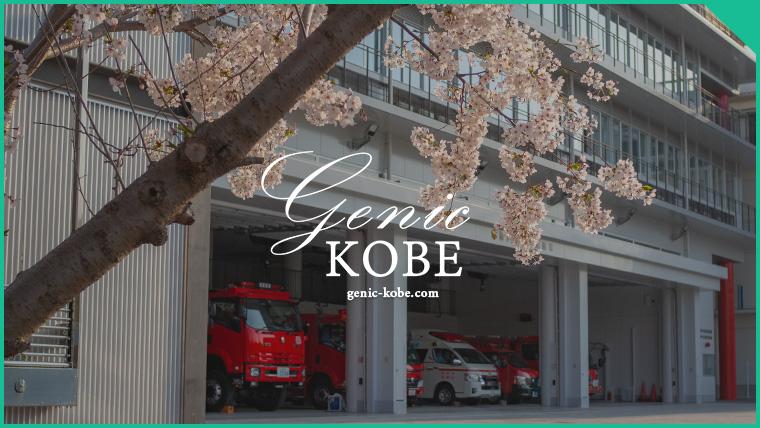 新・須磨消防署