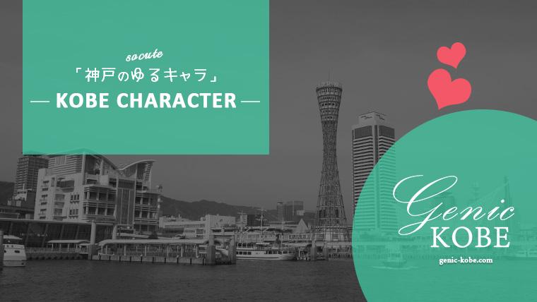 神戸の公式ゆるキャラたち全員集合