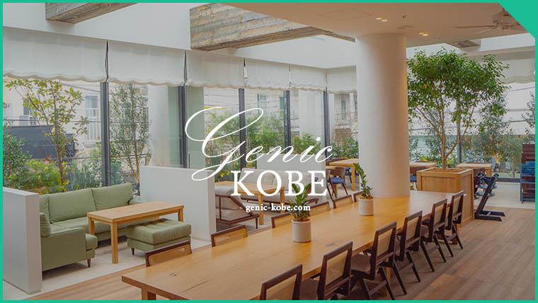 ロンハーマンカフェ神戸店