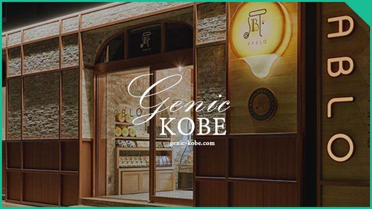パブロ 神戸元町店 閉店