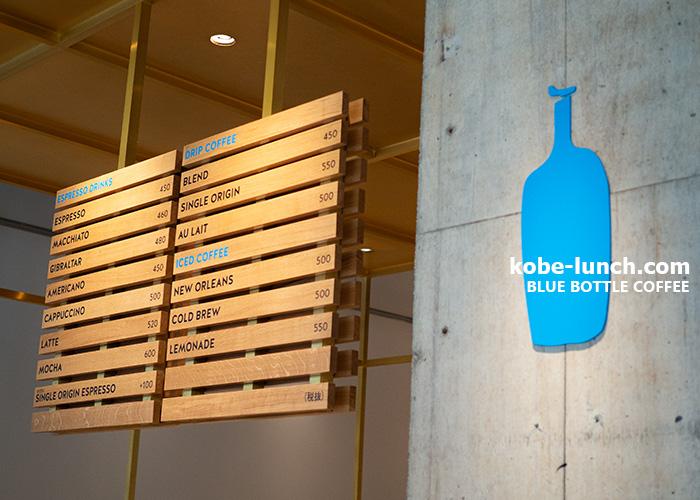 神戸 ブルー ボトル コーヒー