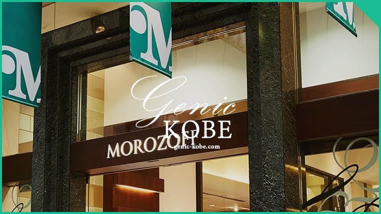 モロゾフ センター街ショップがリニューアル