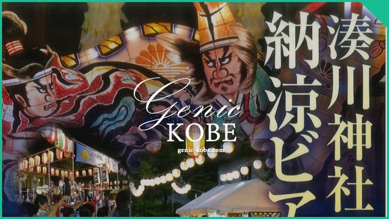 湊川神社なつまつり ビアガーデン