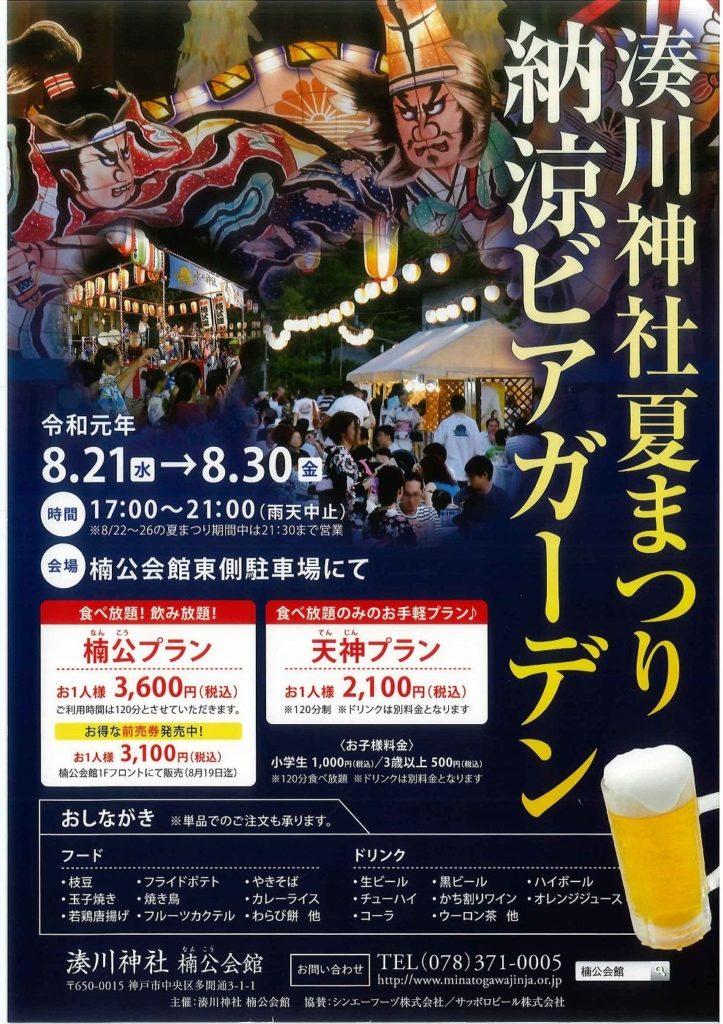 湊川神社なつまつり