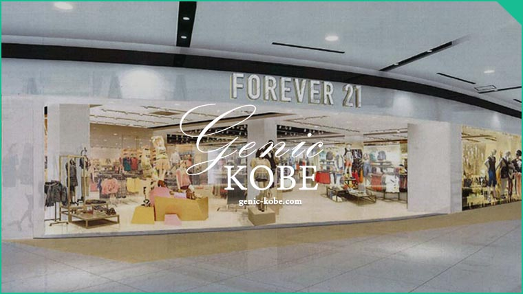 Forever 21が国内完全撤退・閉店 神戸三宮