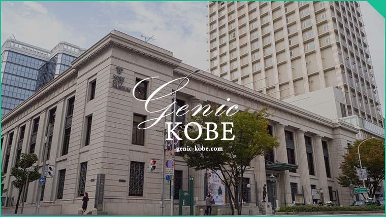 リニューアル後の神戸市立博物館