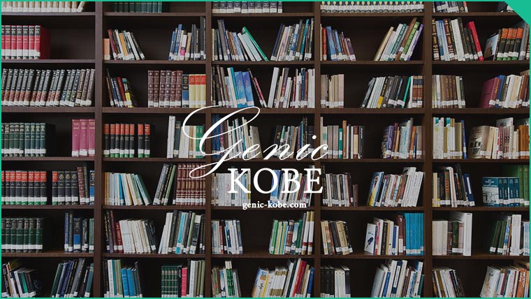 【鷹取のブックオフが閉店→移転へ】2号神戸長田店【BOOK OFF】