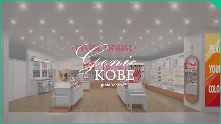 神戸マルイ 韓国コスメ・ETUDE HOUSE