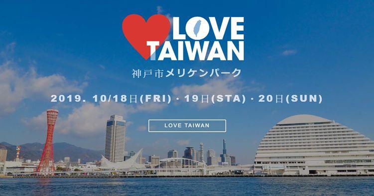LOVE TAIWAN 2019 in KOBE