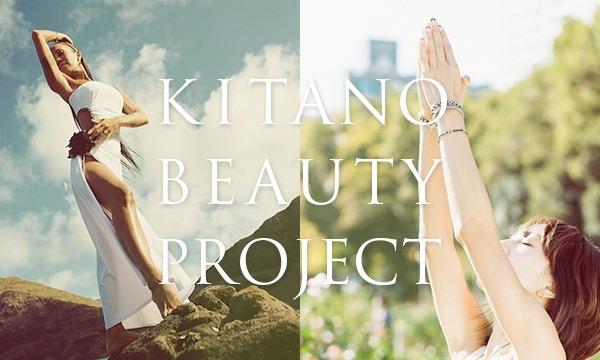 KITANO BEAUTY PROJECT