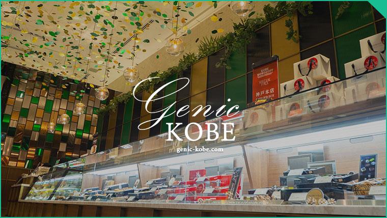 モロゾフ神戸本店のリニューアルオープン