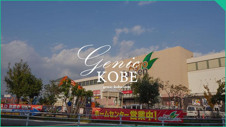 【新長田】アグロガーデン駒ヶ林店にブックオフがオープン【BOOK OFF】