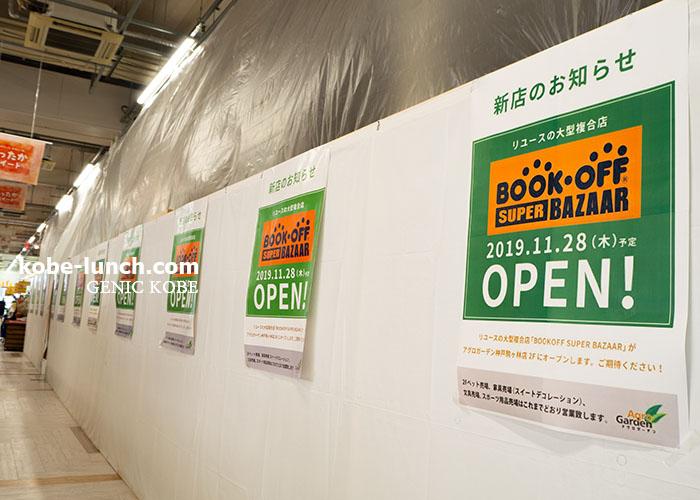 アグロガーデン駒ヶ林店 ブックオフ