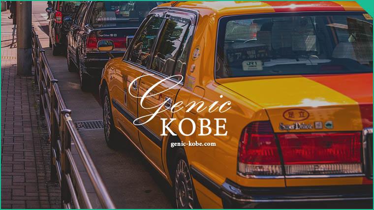 神戸 タクシー料金を事前に確定