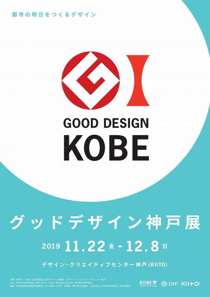 グッドデザイン神戸展 2019
