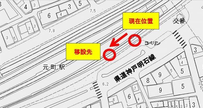 JR元町駅前喫煙所が移設