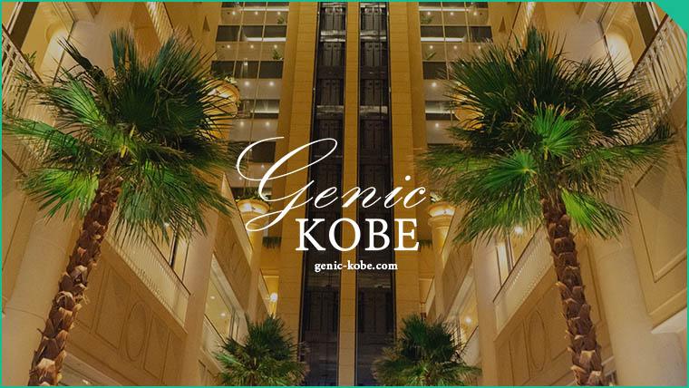 【参加無料】神戸メリケンパークオリエンタルホテルで年越し!【カウントダウンコンサート】