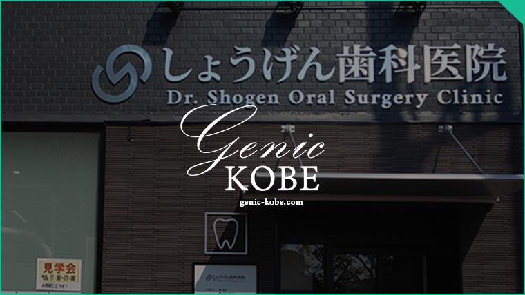しょうげん歯科医院