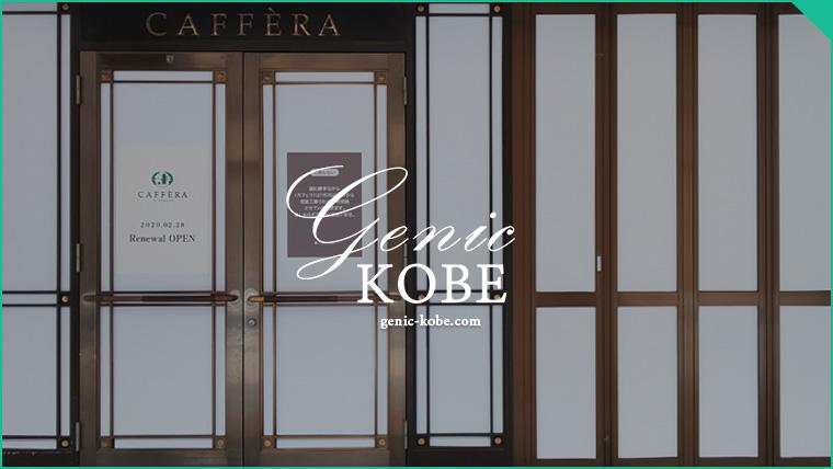 【CAFFERA 】カフェラがリニューアルに向け休店へ【神戸大丸路面カフェ】
