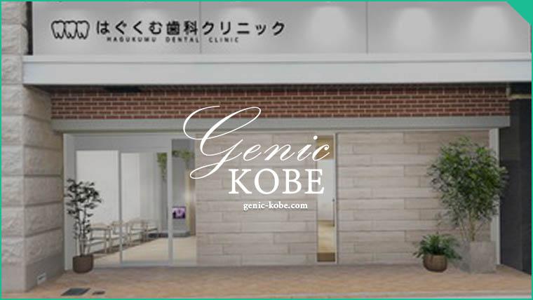 はぐくむ歯科クリニック 神戸東灘区