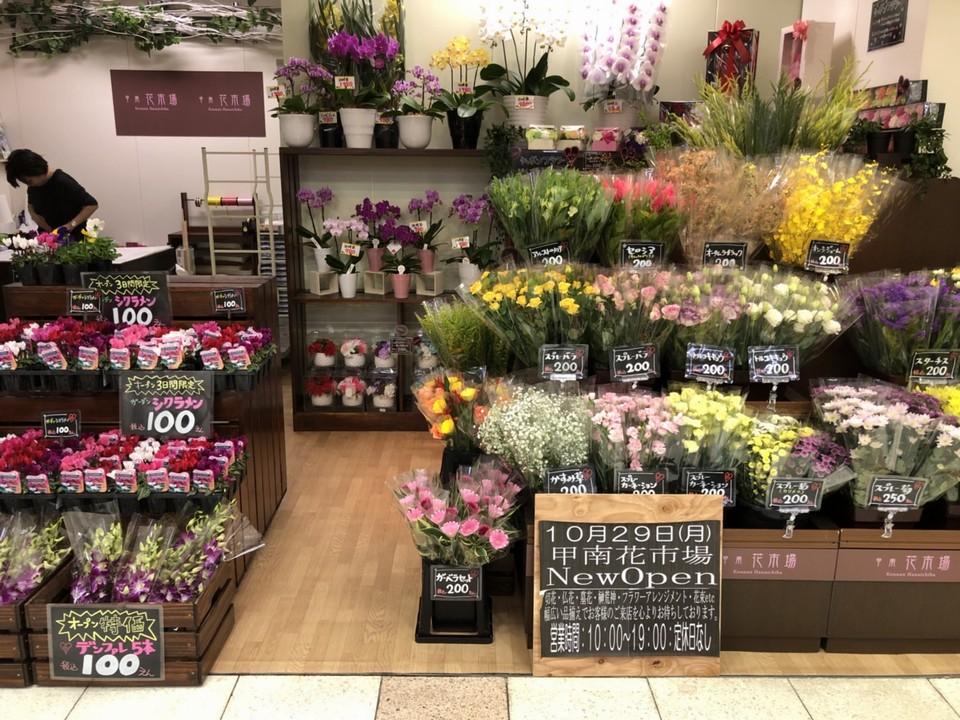 板宿花市場