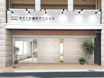 はぐくむ歯科クリニック 神戸東灘