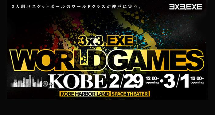 3x3.EXE WORLD GAMES 2020 神戸