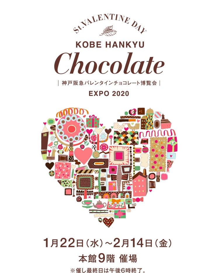 神戸阪急 バレンタインチョコレート博覧会2020