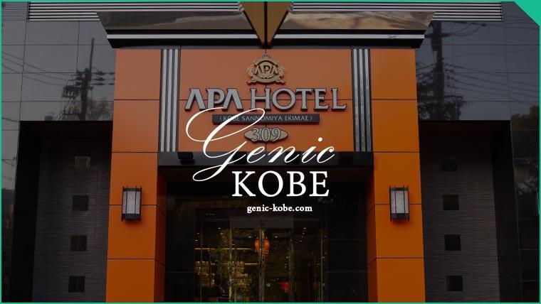【アパホテル 神戸三宮駅前がオープン】APA HOTEL【場所は生田神社横】