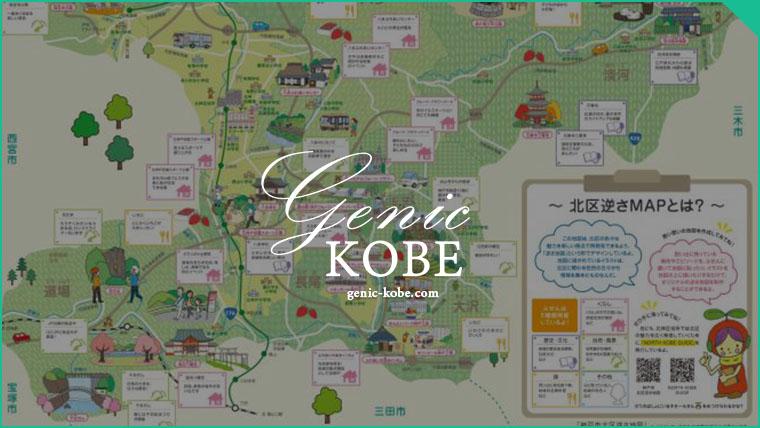 神戸市北区逆さ地図