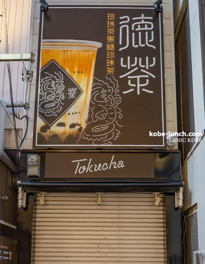 徳茶神戸店閉店