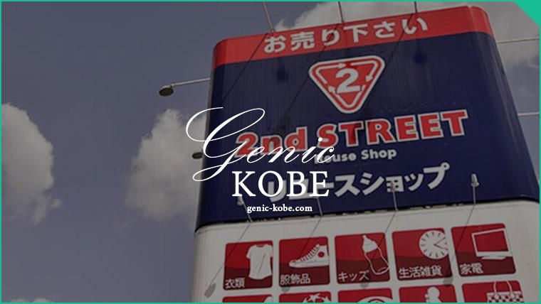 セカンドストリート伊川谷店がオープン