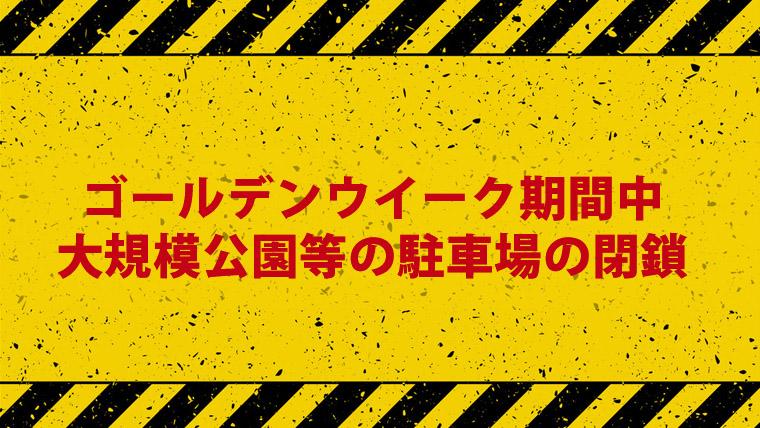 神戸の大規模公園等の駐車場の閉鎖 ゴールデンウイーク期間中