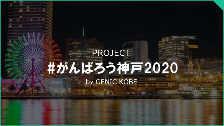 【#がんばろう神戸2020】GENIC KOBEのINSTAGRAMで開始【コロナに負けない】