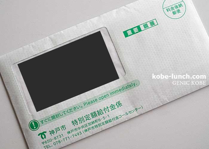 神戸 市 特別 給付 金