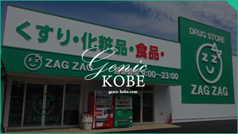 ドラッグストアのザグザグが神戸学園都市店がオープン。