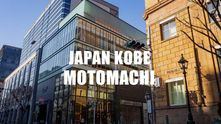 【動画で神戸観光】元町旧居留地・大丸エリアを散策【マイクロツーリズム】