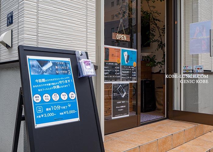 スマホシェルジュ兵庫 神戸元町店