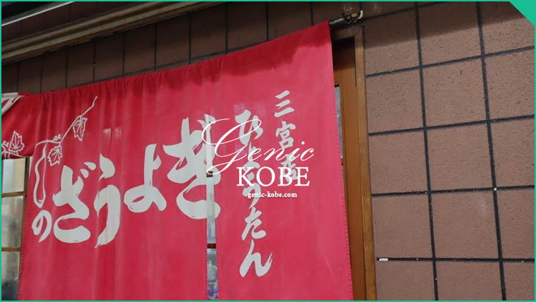 餃子のひょうたん】三宮店・元町店が閉店