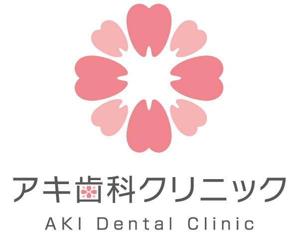 アキ歯科クリニック