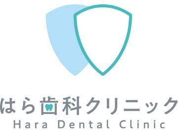 はら歯科クリニック 宝塚南口