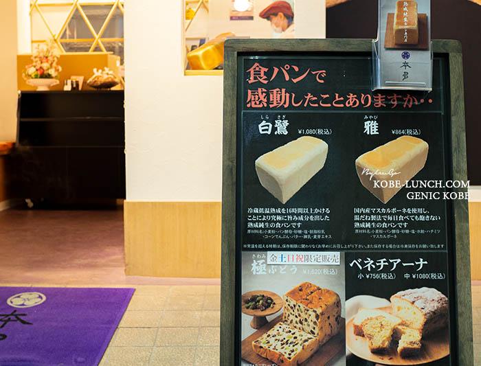 熟成純生 食パン専門店 本多