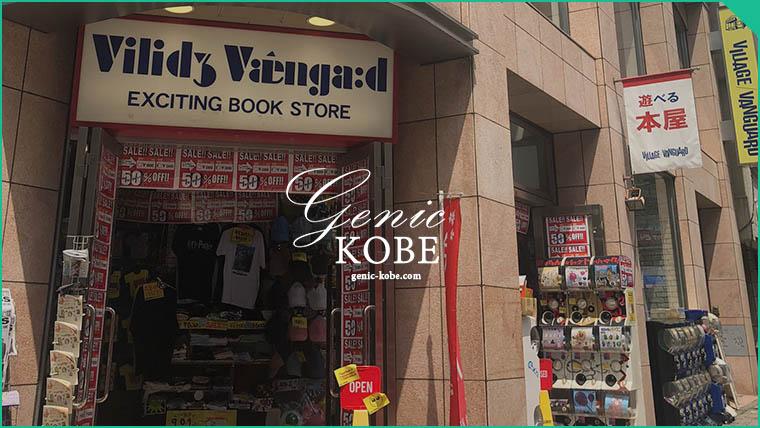 ヴィレッジヴァンガード三宮店が閉店