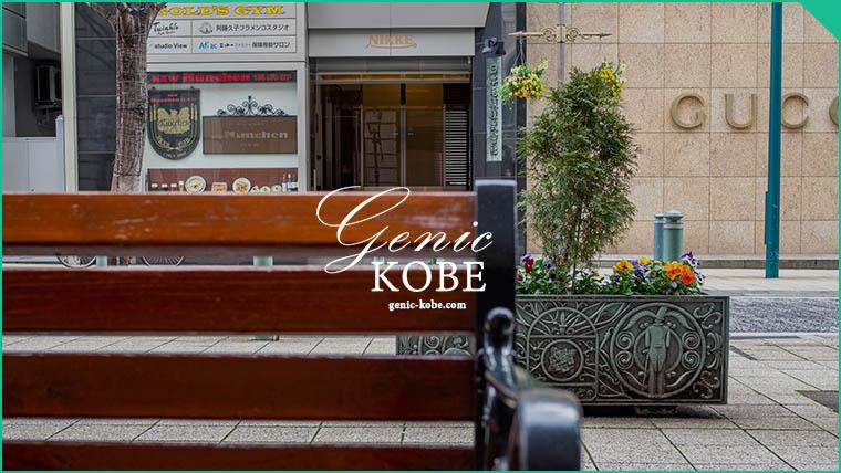 ニューミュンヘン神戸元町店が閉店