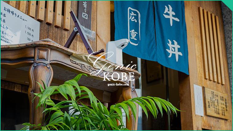 【神戸牛丼 広重】雨の日も並ぶ北野の名店で牛丼ランチ♪【KOBE GYUDON HIROSHIGE】
