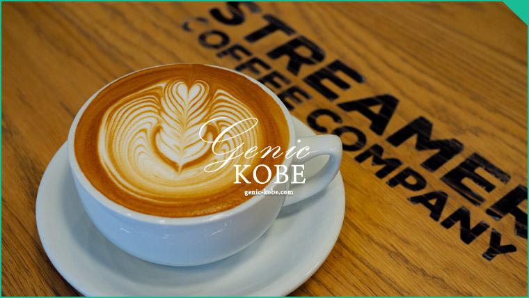 ※閉店【神戸ストリーマーコーヒーカンパニー】大きなカフェラテにビックリ♡ ラテアートも綺麗【umieモザイク】