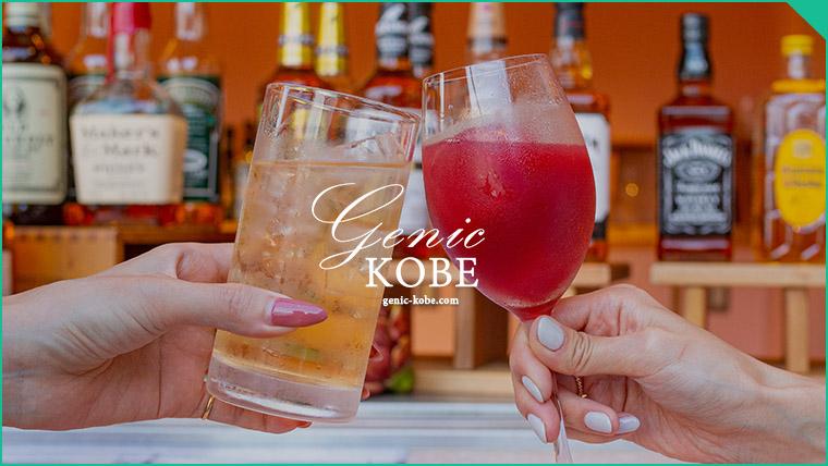 【KITANO CLUB ANNEXのビアホールへ】絵になるインテリアと美味しいお酒【神戸北野】