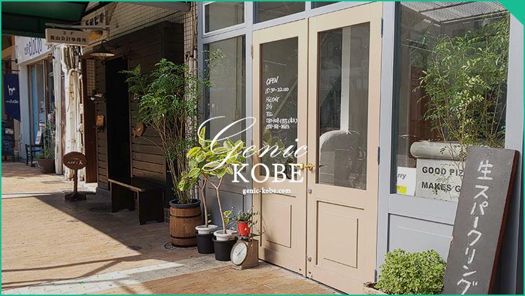 元町鯉川筋にCHERRY(チェリー)というピザ名物の立ち飲み屋さんがオープンしています【神戸】